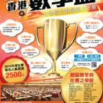 2019香港數學盃大賽現已正式接受報名
