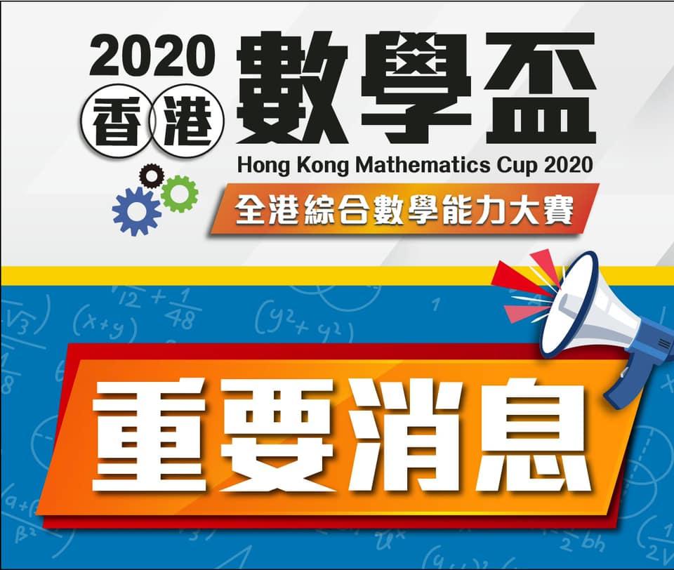 「2020全港綜合數學能力大賽」延期通知
