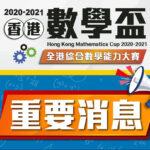 🏆 2020-2021 香港數學盃得獎名單 🥇
